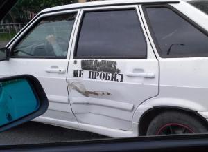 «Не пробил»: Волгодонцы оценили чувство юмора хозяина поврежденного автомобиля