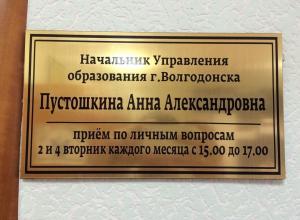 После возбуждения уголовного дела экс-начальник горуо Волгодонска Пустошкина находится на свободе