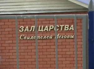 Экстремистскую организацию «Свидетели Иеговы» в Волгодонске и Цимлянске ликвидируют с изъятием имущества