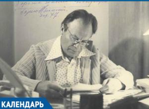 6 марта – День почетного жителя Волгодонска Бориса Изюмского