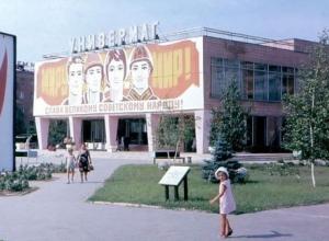 Волгодонск прежде и теперь: «мужской универмаг»