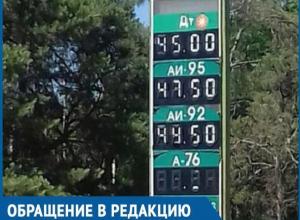 Жители поселка Зимовники возмущены подорожанием цен на бензин за ночь на 70 копеек