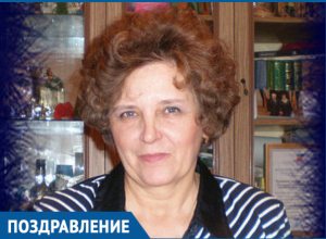 Заслуженный учитель России Любовь Кустова отмечает день рождения