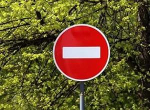 В Волгодонске ограничат движение транспорта на улице Прибрежной