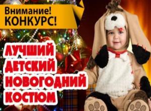 9 000 рублей выиграет к Новому году победитель конкурса «Лучший детский новогодний костюм»