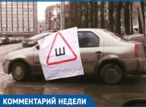 Волгодонцев будут штрафовать за отсутствие знака «Шипы» на машине