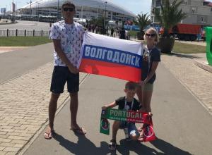 Болельщики из Волгодонска прибыли в Сочи, чтобы своими глазами увидеть «битву» Роналду и Рамоса