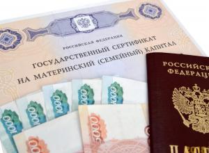 У женщин Волгодонска еще есть возможность получить маткапитал за рождение второго ребенка