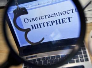За пропаганду и распространение экстремистских материалов в Интернете оштрафованы трое волгодонцев