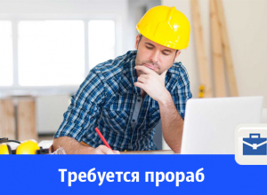 Строительной компании требуется прораб