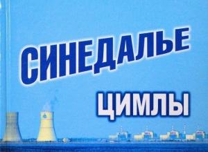 Об истории и людях Ростовской АЭС рассказывает «Синедалье Цимлы»