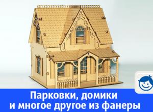 Домики для кукол и парковки для машинок в Волгодонске