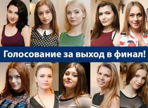 Голосование за выход в финал проекта «Мисс Блокнот» стартует 30 июня