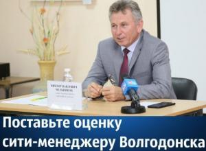 Формирование новой команды, неожиданные решения и бюджет без дефицита: Итоги работы сити-менеджера Волгодонска