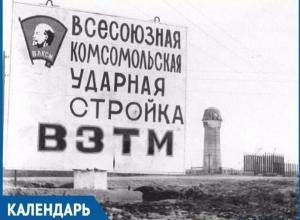 В этот день 44 года назад стройка в Волгодонске была объявлена Всесоюзной ударной комсомольской