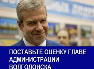 Волгодонцы посоветовали главе администрации Иванову меньше рекламировать себя и больше работать: Итоги-2016