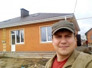 Волгодонец Кирилл Антонов рассказал, как он покупал свой дом