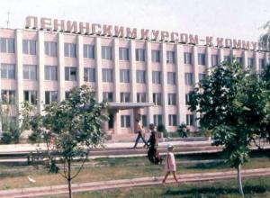 Календарь Волгодонска: появился предшественник первого ВУЗа города