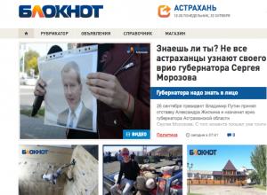 «Блокнот» теперь и в Астрахани