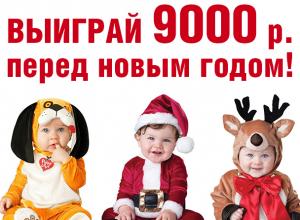 9000 рублей ищут своего хозяина в Волгодонске