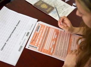 Школьникам Волгодонска бесплатно расскажут о тонкостях сдачи ЕГЭ и ответят на главные вопросы