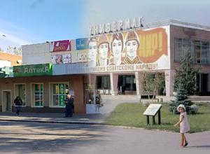 Волгодонск прежде и теперь: Как изменился универмаг «Казачий»