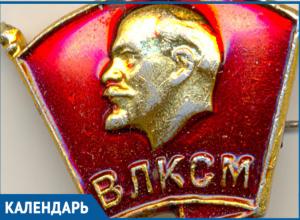 40 лет назад в Волгодонске состоялся первый организационный пленум ГК ВЛКСМ