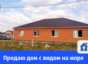 В Волгодонске продают дом с видом на море