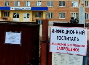 Шесть волгодонцев поступили в госпиталь для больных Covid-19