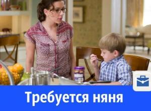 В Волгодонске ищут ответственную няню на рабочую неделю