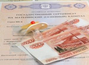 В Ростовской области расширили возможности использования материнского капитала