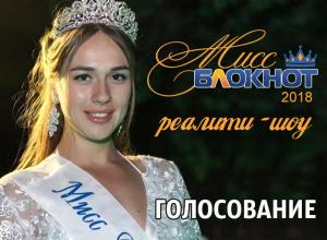 Голосование в конкурсе «Мисс Блокнот-2018» стартует 15 мая