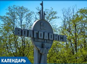 10 лет назад в Волгодонске стало на пять почетных жителей больше