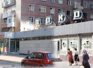 Волгодонск прежде и теперь: Как изменился магазин «Молоко» на улице Ленина