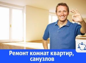 Волгодонцам предлагают услуги качественного ремонта квартир и санузлов