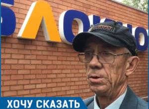 Люди костерят администрацию на чем свет стоит за необдуманные решения, - житель Волгодонска