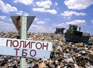 Новый полигон ТБО в Волгодонске должны построить к концу 2018 года