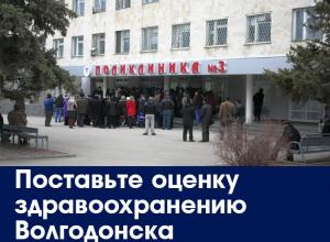 Нехватка врачей в поликлиниках стала главной проблемой в здравоохранении Волгодонска: Итоги 2017 года