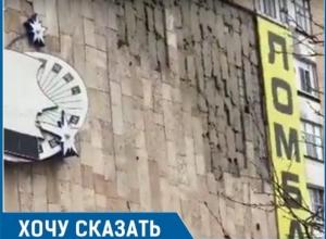 «Россию не победишь!»: фасад старого ТК «Юность» сыплется на головы волгодонцев