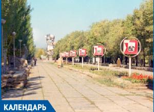Календарь Волгодонска: 41 год назад в Волгодонске была заложена Аллея ветеранов партии и труда