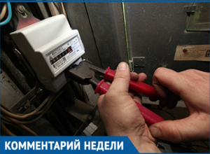 Отключать электричество за задолженность в управляющую компанию ЖЭК не вправе, - Елена Никонова