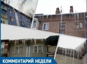 Сосульки и снежные шапки на крышах зданий угрожают жизни и здоровью волгодонцев