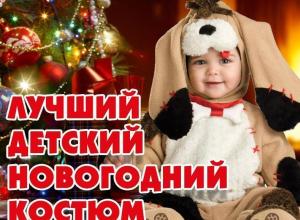 Голосование в конкурсе «Лучший детский новогодний костюм» стартует 28 декабря