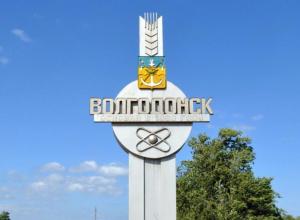 Как Волгодонск отметит 67-й День Рождения