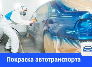 Покраска легкового и коммерческого автотранспорта в Волгодонске