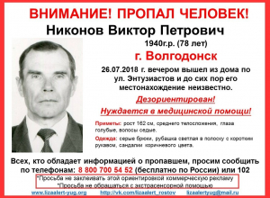 Пропавшего без вести 78-летнего пенсионера разыскивают в Волгодонске