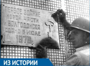 В Волгодонске первый жилой дом в новом городе возводился прямо в степи между садов и станичного кладбища