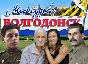 Его называли не Салин, а Сталин: как великого тренера сослали в Волгодонск