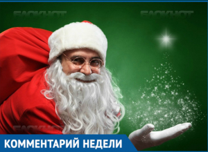 Дед Мороз в этом году придет не ко всем детям из малоимущих семей Волгодонска