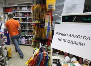 24 мая в Волгодонске не будут продавать спиртное